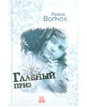 Картинка к книге Ирина Волчок - Главный приз
