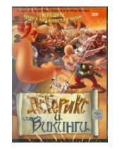 Картинка к книге Джеспер Моллер Стефан, Фельдмарк - Астерикс и викинги (DVD)