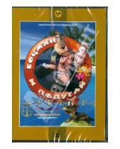 """Картинка к книге Мультфильмы - Сборник мультфильмов """"Боцман и попугай"""" (DVD)"""
