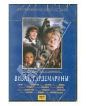 Картинка к книге Светлана Дружинина - Виват, гардемарины! (DVD)