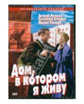 Картинка к книге Яков Сегель Лев, Кулиджанов - Дом, в котором я живу (DVD)