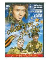 Картинка к книге Станислав Ростоцкий - Майские звезды (DVD)
