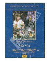 Картинка к книге Э. Бостан - Мама (DVD)