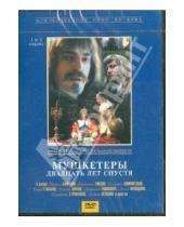 Картинка к книге Георгий Юнгвальд-Хилькевич - Мушкетеры 20 лет спустя (1-2 серии) (DVD)
