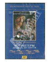 Картинка к книге Георгий Юнгвальд-Хилькевич - Мушкетеры 20 лет спустя (3-4 серии) (DVD)