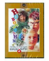 Картинка к книге Игорь Усов - Новогодние приключения Маши и Вити (DVD)
