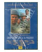 Картинка к книге Сергей Бондарчук - Они сражались за Родину (DVD)