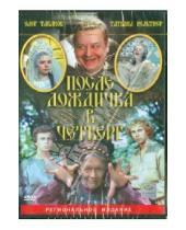 Картинка к книге Михаил Юзовский - После дождичка в четверг (DVD)