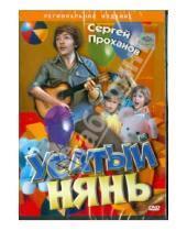 Картинка к книге Владимир Грамматиков - Усатый нянь (DVD)