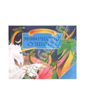 Картинка к книге Анита Ганери - Мифические существа