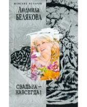 Картинка к книге Игоревна Людмила Белякова - Свадьба навсегда!