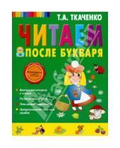 Картинка к книге Александровна Татьяна Ткаченко - Читаем после Букваря