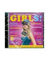 Картинка к книге Новый диск - Girls! Все, что надо знать современной девчонке (CDpc)