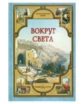 Картинка к книге Аркадьевна Светлана Лаврова - Вокруг света