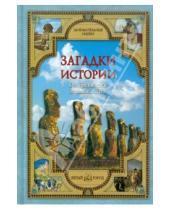 Картинка к книге Иванович Виктор Калашников - Загадки истории. От древности до наших дней