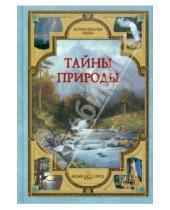 Картинка к книге Иванович Виктор Калашников Аркадьевна, Светлана Лаврова - Тайны природы