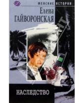 Картинка к книге Михайловна Елена Гайворонская - Наследство