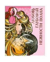 Картинка к книге Основы жизни - Любовь глубокой нежности полна