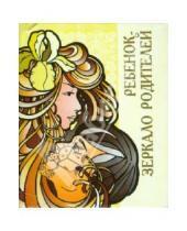 Картинка к книге Основы жизни - Ребенок - зеркало родителей