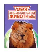 Картинка к книге Атласы и энциклопедии - Мегаэнциклопедия. Животные
