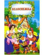 Картинка к книге Волшебная страна - Белоснежка