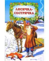 Картинка к книге Волшебная страна - Лисичка-сестричка