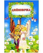 Картинка к книге Волшебная страна - Дюймовочка