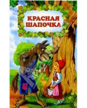 Картинка к книге Волшебная страна - Красная Шапочка