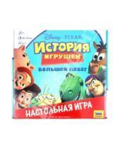 Картинка к книге Настольная игра - История игрушек (8781)