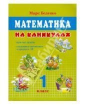 Картинка к книге Васильевич Марк Беденко - Математика на каникулах: Простые задачи; сложение и вычитание в пределах 20: 1 класс