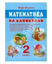 Картинка к книге Васильевич Марк Беденко - Математика на каникулах. 2 класс