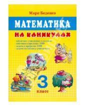 Картинка к книге Васильевич Марк Беденко - Математика на каникулах. 3 класс