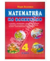 Картинка к книге Васильевич Марк Беденко - Математика на каникулах. 4 класс