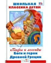 Картинка к книге Школьная классика детям - Боги и герои. Мифы древней Греции
