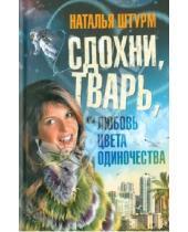 Картинка к книге Юрьевна Наталья Штурм - Сдохни, тварь, или Любовь цвета одиночества