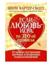 Картинка к книге Шери Картер-Скотт - Если любовь - игра, то это ее правила