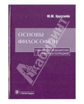 Картинка к книге Михайлович Юрий Хрусталев - Основы философии. Учебник для медицинских училищ и колледжей