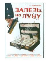 Картинка к книге Хусейн Эркенов - Залезь на луну (DVD)
