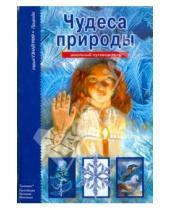 Картинка к книге Юрьевич Сергей Афонькин - Чудеса природы