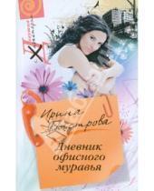 Картинка к книге Ирина Быстрова - Дневник офисного муравья