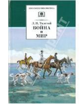 Картинка к книге Николаевич Лев Толстой - Война и мир: в 4 томах. Том 2