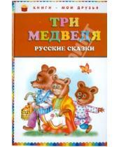 Картинка к книге Книги - мои друзья - Три медведя: русские сказки