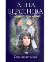 Картинка к книге Анна Берсенева - Гадание при свечах. Скрещение аллей