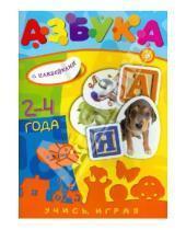 Картинка к книге Книжки с наклейками/познавательные - Учись, играя. 2-4 года. Азбука