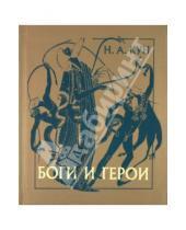 Картинка к книге Альбертович Николай Кун - Боги и герои