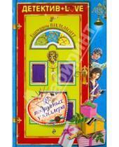 Картинка к книге Николаевна Екатерина Вильмонт - В подручных у киллера