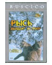 Картинка к книге Агаси Бабаян - Рысь выходит на тропу (DVD)