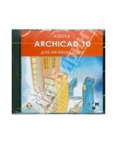 Картинка к книге ТЕН-Видео - Азбука ArchiCAD 10 для начинающих (CD)