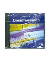Картинка к книге ТЕН-Видео - Азбука Dreamweaver 8 для начинающих (CDpc)