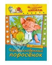 Картинка к книге Николаевна Елена Агинская - Необыкновенный поросенок. Сказки